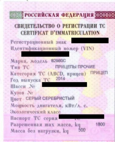 Свидетельство о регистрации прицепа